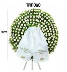 White Funeral Wreath tripod